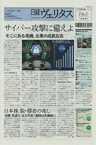 [画像:日経ヴェリタス 2017年7月23日号 サイバー攻撃に備えよ そこにある危機、企業の成長左右]