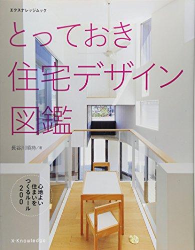 とっておき住宅デザイン図鑑 (エクスナレッジムック)の詳細を見る