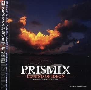 イデの伝説 PRISMIX PLAYS IDEON
