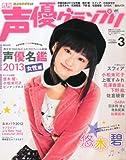 声優グランプリ 2013年 03月号 [雑誌]