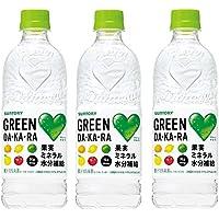 サントリー GREEN DA・KA・RA (冷凍兼用) 540m×3本