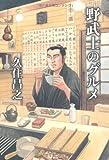 野武士のグルメ / 久住  昌之 のシリーズ情報を見る