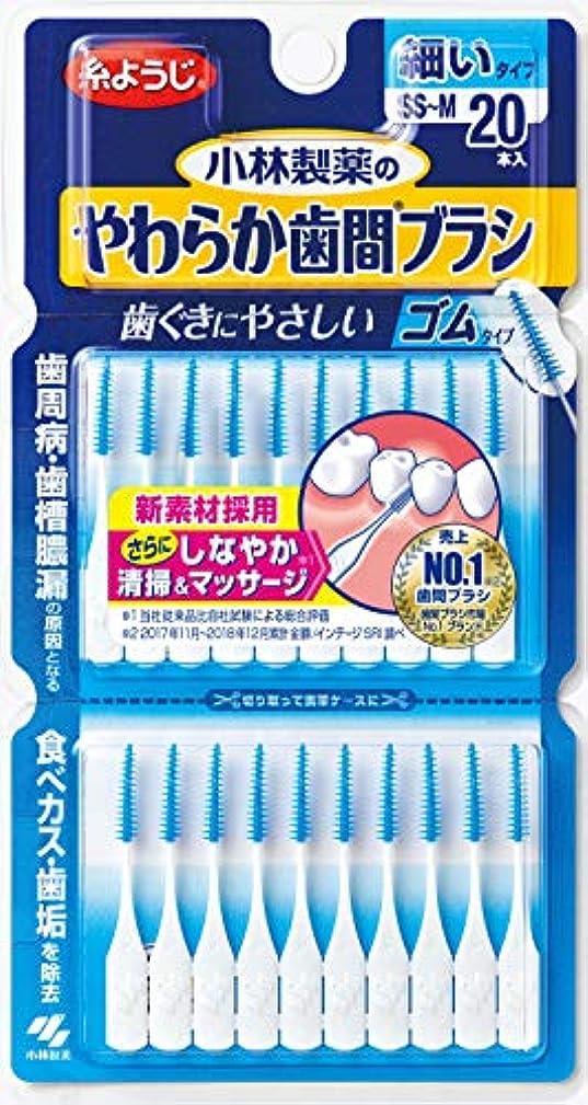 ローンわずらわしい貝殻小林製薬のやわらか歯間ブラシ 細いタイプ SS-Mサイズ 20本 ゴムタイプ