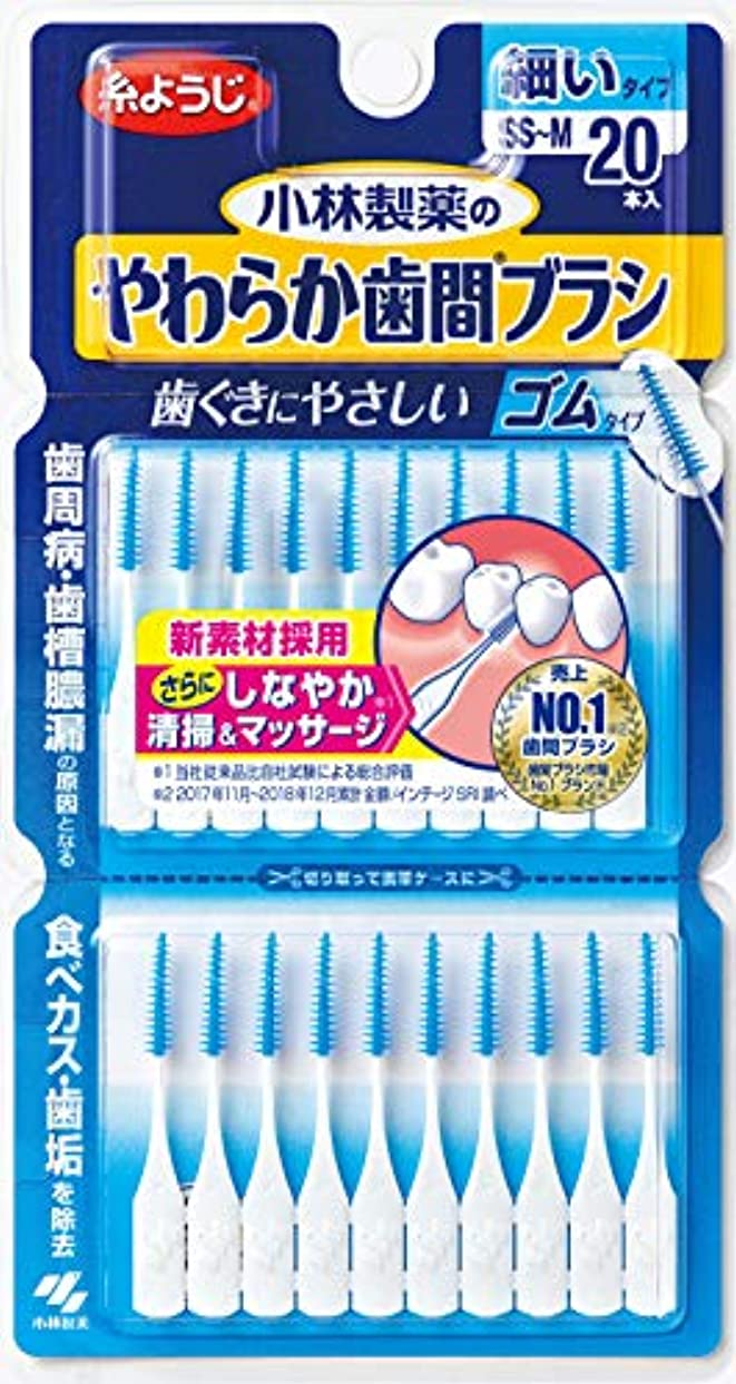 不機嫌そうなナプキン溶融小林製薬のやわらか歯間ブラシ 細いタイプ SS-Mサイズ 20本 ゴムタイプ