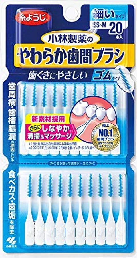 大陸お肉証言する小林製薬のやわらか歯間ブラシ 細いタイプ SS-Mサイズ 20本 ゴムタイプ