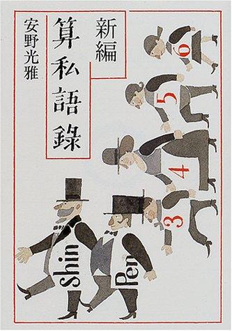 新編 算私語録 (朝日文庫)の詳細を見る