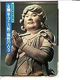 日本古寺美術全集〈第13巻〉金剛峯寺と吉野・熊野の古寺 (1983年)