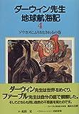 ダーウィン先生地球航海記〈4〉ゾウガメにふりおとされるの巻