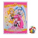 綿菓子袋 ハピネスチャージプリキュア!(100入) / お楽しみグッズ(紙風船)付きセット