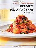 「にんにく」と「鷹の爪」を使わない 素材の味を楽しむパスタレシピ