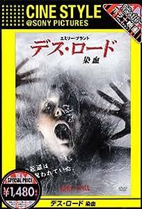 デス・ロード 染血 [DVD]