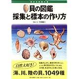 貝の図鑑―採集と標本の作り方