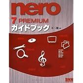 Nero 7 PREMIUMガイドブック