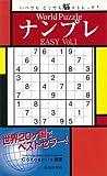World PuzzleナンプレEASY〈Vol.1〉いつでもどこでも脳ストレッチ (池田書店のナンプレシリーズ)