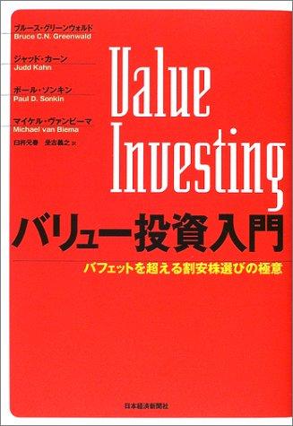 バリュー投資入門―バフェットを超える割安株選びの極意