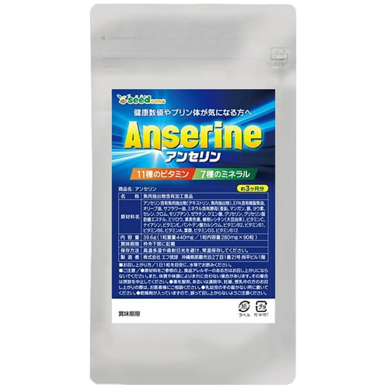 ごみ馬鹿ハドルシードコムス seedcoms アンセリン 11種類の ビタミン &7種類の ミネラル 約3ヶ月分 90粒