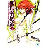 聖剣の刀鍛冶(ブラックスミス) 10 (MF文庫J)