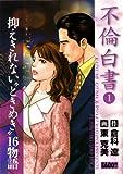 不倫白書 1 (キングシリーズ 漫画スーパーワイド)