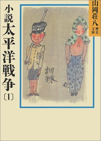 小説太平洋戦争(1) (山岡荘八歴史文庫)の詳細を見る