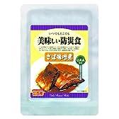 美味しい防災食<さば味噌煮(325kcal)>5年保存