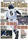 Baseball Clinic(ベースボール クリニック) 2017年 01 月号 雑誌