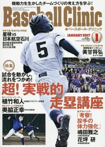 Baseball Clinic(ベースボール クリニック) 2017年 01 月号 [雑誌]の詳細を見る
