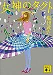 女神のタクト (講談社文庫)