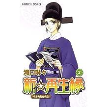 新☆再生縁-明王朝宮廷物語- 2 (プリンセス・コミックス)