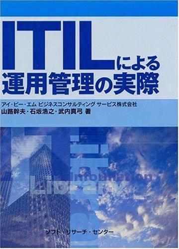ITILによる運用管理の実際の詳細を見る