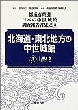 都道府県別日本の中世城館調査報告書集成 (3)