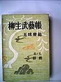 柳生武芸帳〈巻之5〉緋鯉 (1958年)