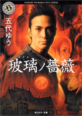 玻璃ノ薔薇 (角川ホラー文庫)の詳細を見る