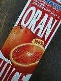 オランフリーゼル ブラッドオレンジジュース(タロッコジュース)冷凍