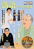 落語ファン倶楽部 Vol.9 (CD付)
