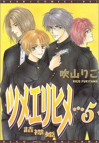 ツメエリヒメ (5) (ディアプラス・コミックス)の詳細を見る