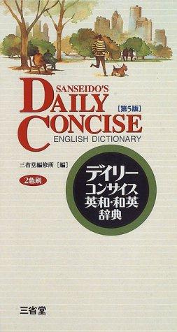 デイリーコンサイス英和・和英辞典の詳細を見る