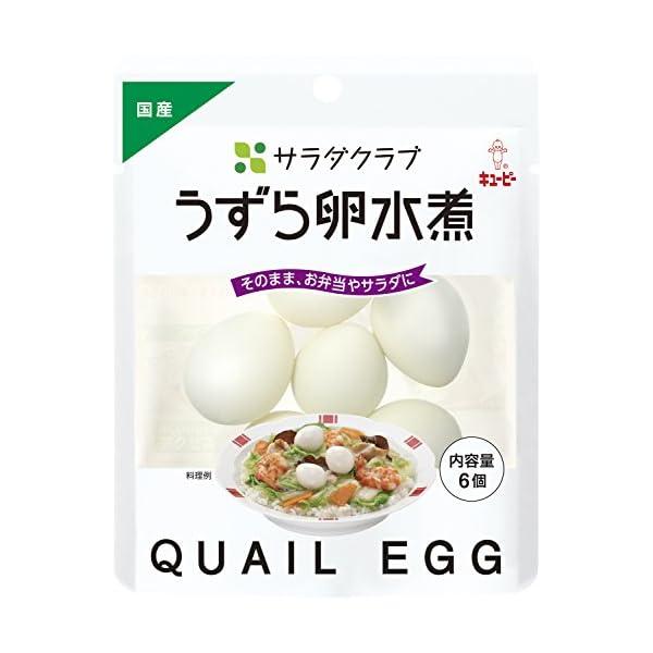 サラダクラブ うずら卵水煮(国産) 6個入り×10個の商品画像