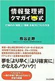情報整理術 クマガイ式
