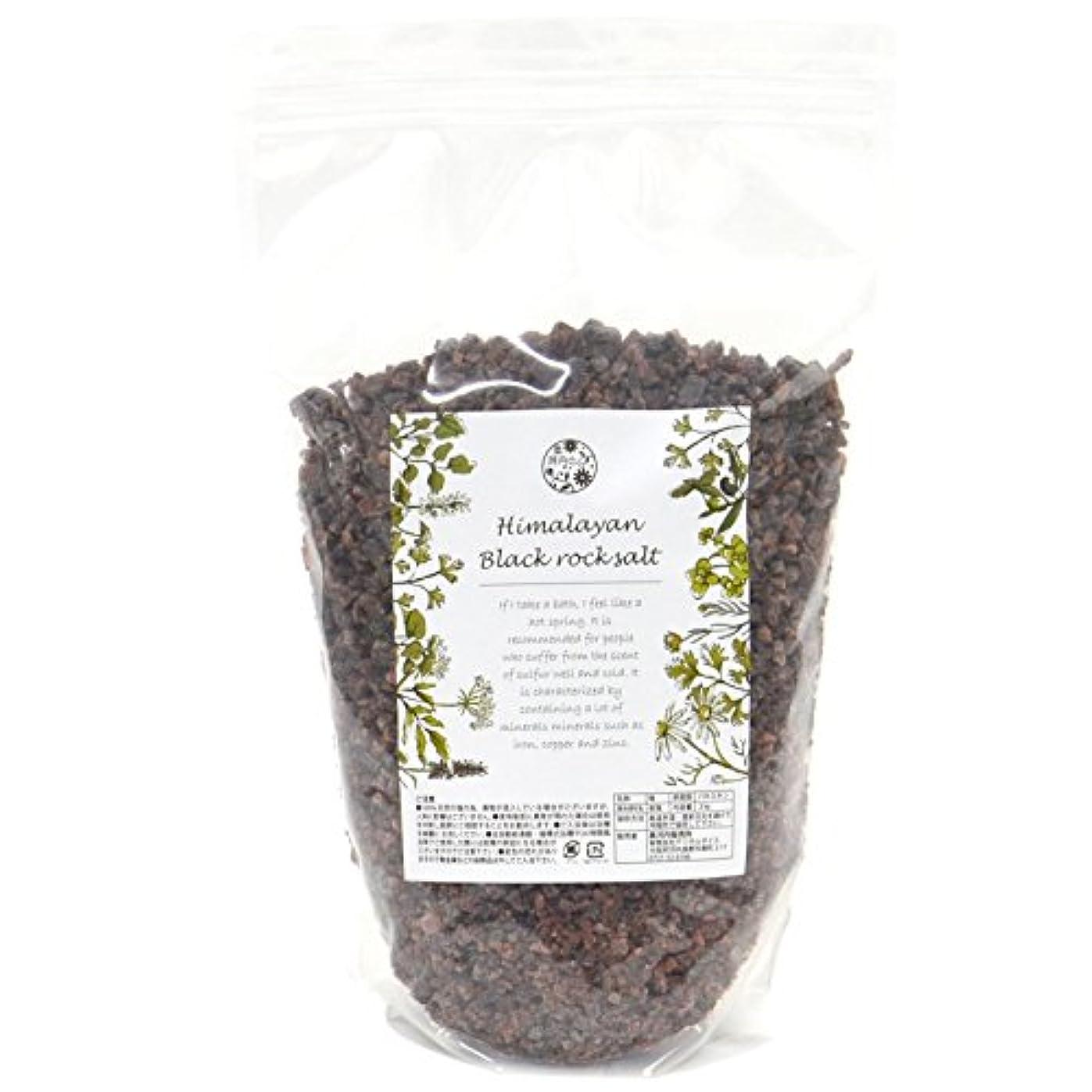 【最高級品】幻のヒマラヤルビー岩塩 ブラックソルト 粒タイプ (2kg)