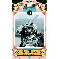 NHK想い出倶楽部II 太閤記 第42回 ~本能寺~ [VHS]