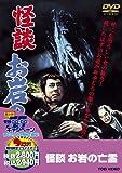 怪談 お岩の亡霊【DVD】