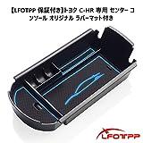 【LFOTPP 2年保証付き】トヨタ C-HR 専用 センター コンソール ボックストレイ オリジナル ラバーマット付き