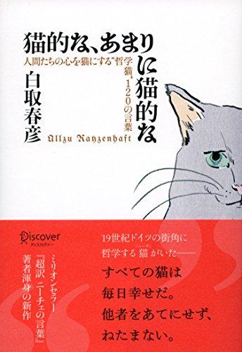 """猫的な、あまりに猫的な 人間たちの心を猫にする""""哲学猫"""