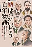 ほっかいどう百年物語 第10集―北海道の歴史を刻んだ人々ー。