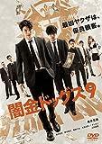 闇金ドッグス9[DVD]