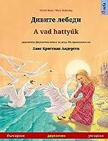 Дивите лебеди - A vad hattyúk (български - унгарски): двуезична Двуезична книга за деца по прикk