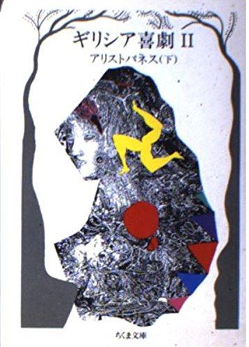 ギリシア喜劇〈2〉アリストパネス 下 (ちくま文庫)の詳細を見る