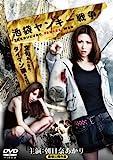 池袋ヤンキー戦争 [DVD]