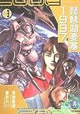 琵琶湖要塞1997―Code1997 (Vol.3) (中公コミック・スーリスペシャル)