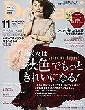 Domani(ドマーニ) 2017年 11 月号 [雑誌]